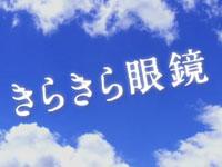 『きらきらメガネ』予告篇
