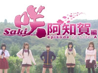 『咲-Saki-阿知賀編 episode of side-A』予告篇