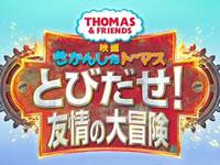 『きかんしゃトーマス とびだせ!友情の大冒険』予告篇