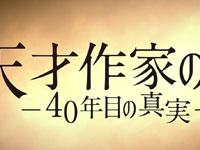 『天才作家の妻 -40年目の真実-』予告篇