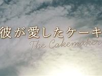 『彼が愛したケーキ職人』予告篇