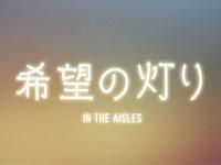 『希望の灯り』予告篇