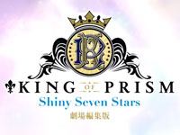 『KING OF PRISM -Shiny Seven Stars-』劇場編集版 本予告