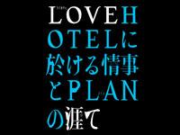 『LOVEHOTELに於ける情事とPLANの涯て』予告篇
