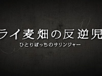 『ライ麦畑の反逆児 ひとりぼっちのサリンジャー』予告篇