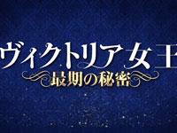 『ヴィクトリア女王 最期の秘密』予告篇