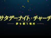 『サタデーナイト・チャーチ -夢を歌う場所-』予告篇