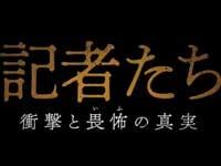 『記者たち~衝撃と畏怖の真実~』予告篇