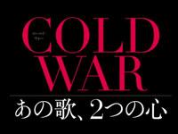 『COLD WAR あの歌、2つの心』予告篇