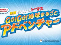 『映画 きかんしゃトーマス Go!Go! 地球まるごとアドベンチャー』予告篇