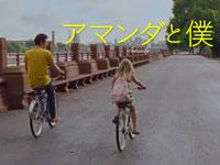 『アマンダと僕』予告篇