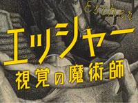 『エッシャー 視覚の魔術師』予告篇