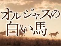 『オルジャスの白い馬』予告篇