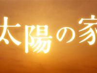 『太陽の家』予告篇
